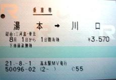 090801_09湯本>川口乗車券