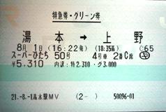 090801_08湯本>上野特急券