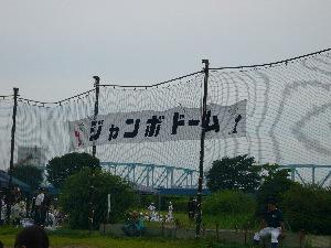 2009年 第8回ジャンボドーム旗争奪