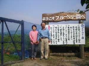 戸田さん夫妻