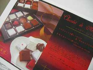 2008バレンタインチョコ