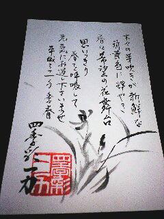 四季彩 一力からのお礼の葉書