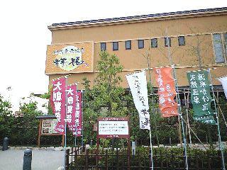 堺浜天然温泉「祥福」