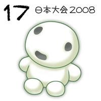 kodama2008japan.jpg