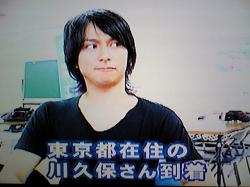 東京都在住 川久保さん