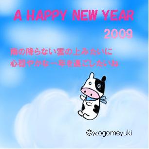 2009年年賀状1