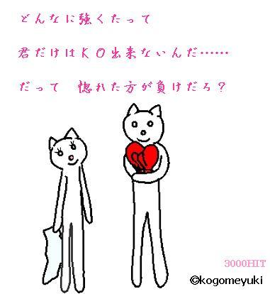 kiriban_3000_riku1.jpg