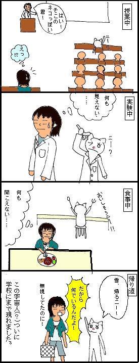 manga_IF_11.jpg