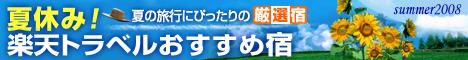 natu_banner468_60.jpg