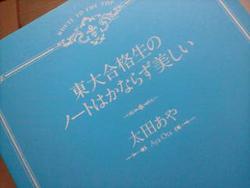 東大生のノート