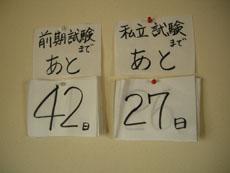 blog受験まで2