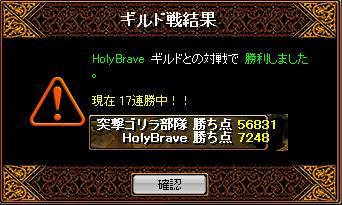 b gv holybrave 10.14