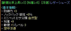 b ijigen 2