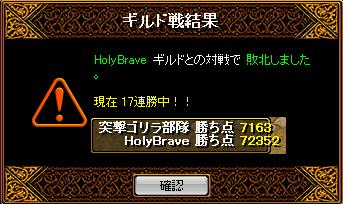b gv holybra 09.03.03