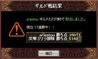 b gv arigatou 09.03.11