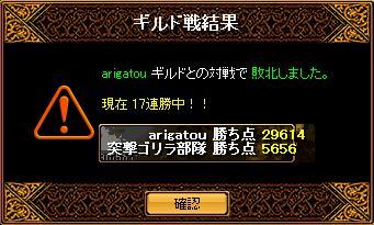 b gv 4.25 arigatou 2