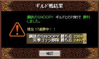 b gv 7.08 snoopy
