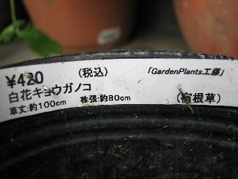 ガーデンプランツ工藤のラベル