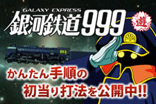 CRA銀河鉄道999VV