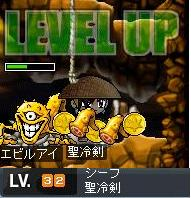 聖冷剣32LV