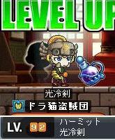 光 92LV