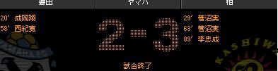 VS磐田 627