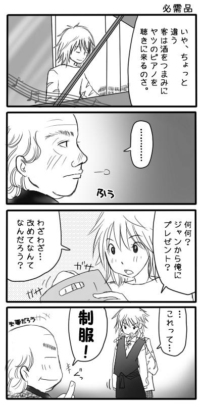 seifuku
