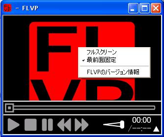 flvp_v1.24.png