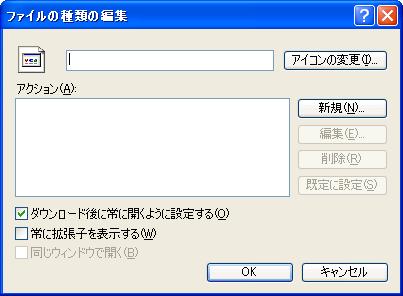 ファイルの種類の編集