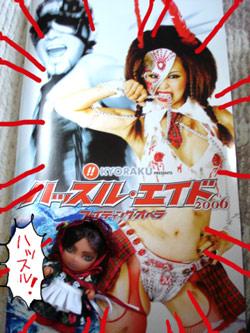 ハッスルエイド2006