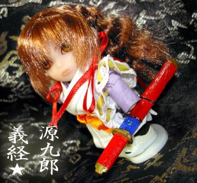 九郎ちゃんの刀