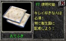 10.27おてふき