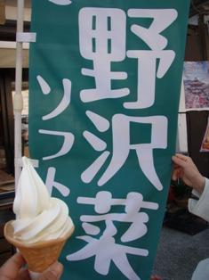 野沢菜ソフト