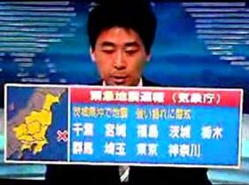 緊急地震速報 茨城沖地震