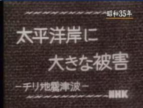 チリ地震津波 NHK報道 00048