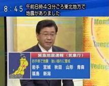 緊急地震速報 本震直前 00036