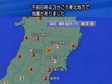 緊急地震速報 本震直前 00039