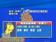 緊急地震速報 2回目 00046