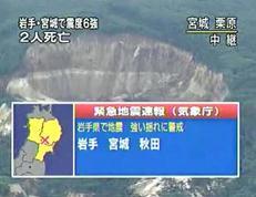 緊急地震速報 3回目 00056