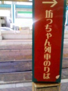 松山市電車 乗り場
