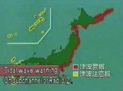 1996-2-17 ニューギニア沖地震津波警報 乙