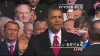 オバマ大統領就任式 宣誓