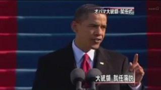 オバマ大統領就任式 演説