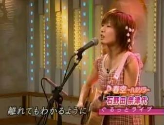 石野田 奈津代 春空 -ハルソラ- WS000025