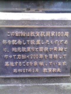 敦賀駅 輪 090422_1247~001