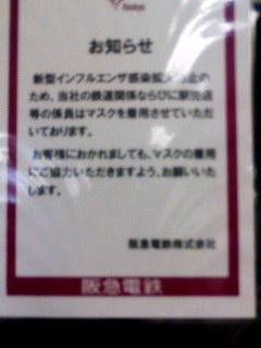 新型インフル 梅田 注意書き 090518_0640~001