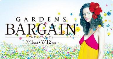 ガーデンズ2009年7月バーゲン s