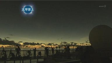 太平洋上 皆既時 360度の夕焼け