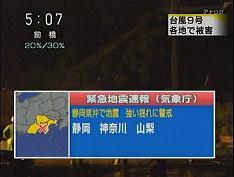 静岡地震 緊急速報 最初 WS000172