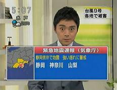 静岡地震 緊急速報 切り替え WS000173
